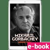 mikhail-gorbachev-minha-vida-1º-edicao_optimized.png